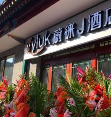 预订Vyluk蔚徕酒店(北京前门店)