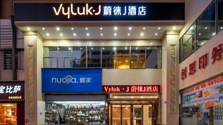 预订Vyluk·J蔚徕酒店(深圳罗湖口岸店)