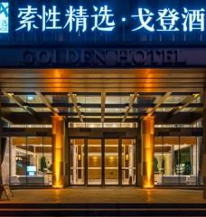 预订索性精选·戈登酒店(佛山三水广场店)